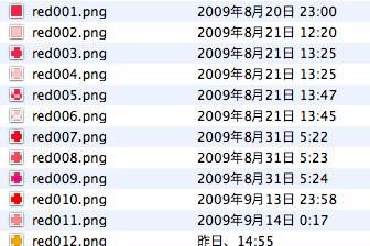 スクリーンショット(2009-09-17 5.15.40)