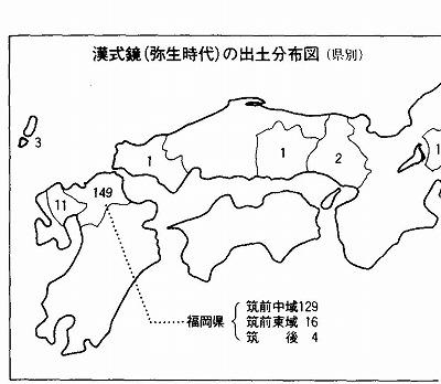 漢式鏡分布図