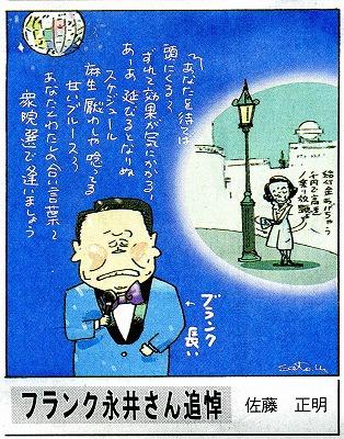 麻生太郎と小沢一郎2