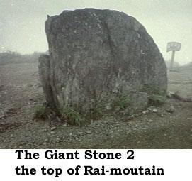 頂上の巨石2
