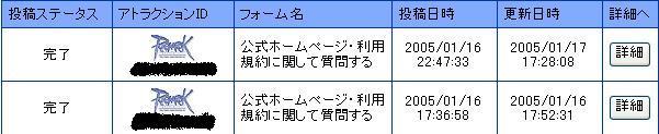 20050127193819s.jpg