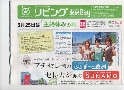 東京bay1