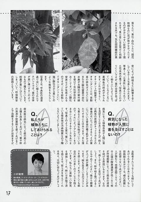 樹木医師記事