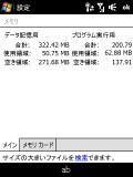 X05HT(1) メモリ