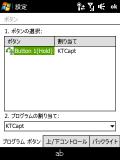 X05HT(2) ボタン割り当て