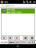 X05HT(3) ボイス短縮ダイヤル
