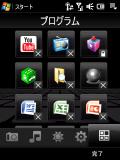 X05HT(5) プログラム画面(削除)