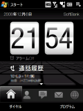 TouchFLO 3D デフォルト画面