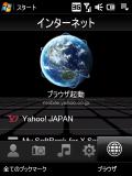 TouchFLO 3D インターネット画面