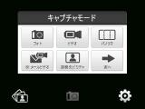 カメラ - キャプチャモード変更後(1)