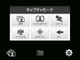 カメラ - キャプチャモード変更後(2)