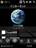 TouchFLO 3D - 変更後「インターネット」タブ(1)