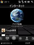 TouchFLO 3D - 変更後「インターネット」タブ(3)
