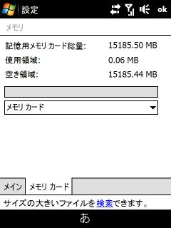 X05HTでの SanDisk 16GB microSDHC の認識結果
