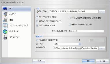 SpriteBackup - オプション画面 (1)