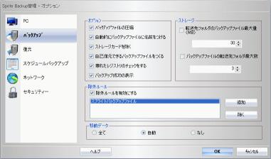 SpriteBackup - オプション画面 (2)