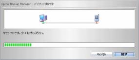 SpriteBackup - リブート