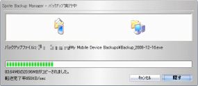 SpriteBackup - バックアップ実行中