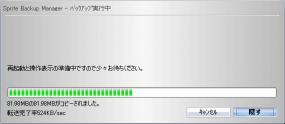 SpriteBackup - 再度リブート