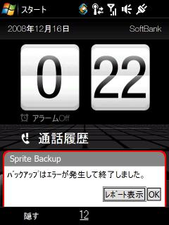 SpriteBackup - バックアップ エラー