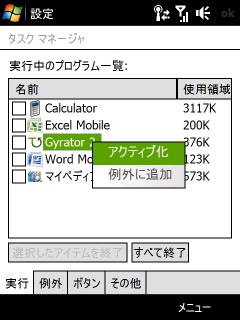 タスクマネージャ - 設定画面(実行タブ)