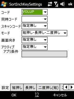 SortInchKey (2)