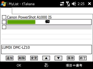 X05HT では tTakana Ver.1.2.1 の編集は困難