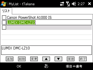 tTakana HT-01Aテスト版で正常動作