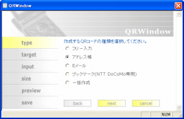 QRWindow - 起動画面