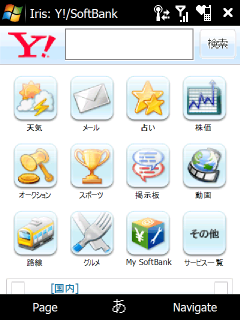 IRIS BROWSER:iPhoneトップページ