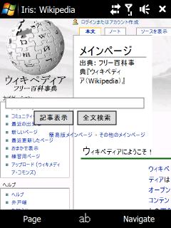 IRIS BROWSER 1.1.7 でも Wikipedia はうまく表示できない