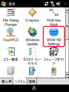 「WOW HD Settings」のアイコン