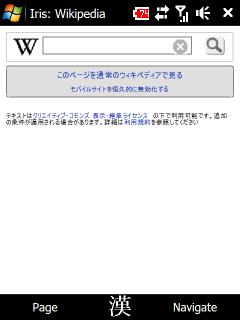 Wikipedia トップ