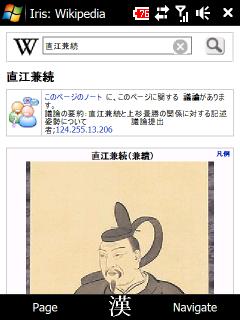 Wikipedia 検索結果(1)