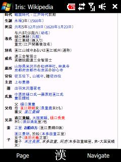 Wikipedia 検索結果(2)