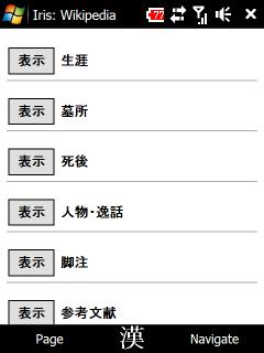 Wikipedia 項目毎の表示指定