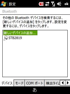 Bluetooth デバイス認識結果