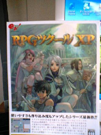 RPGつくーる?(寒い・・・