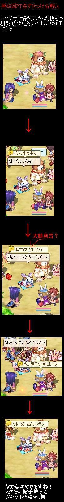 ミクモン+猫さんは可愛いと思うw