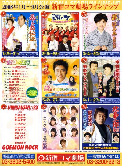 モーニング娘。×宝塚歌劇@新宿コマ劇場2