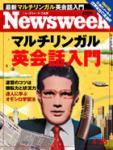 Newsweek【マルチリンガル英会話入門】