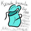 kyouka.png