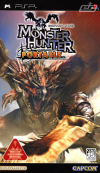 MonsterhunterP_Cover_20051021.jpg