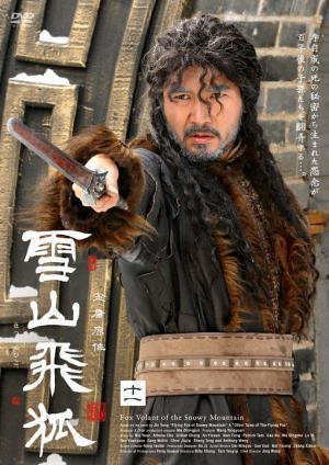 雪山飛狐11_MX..