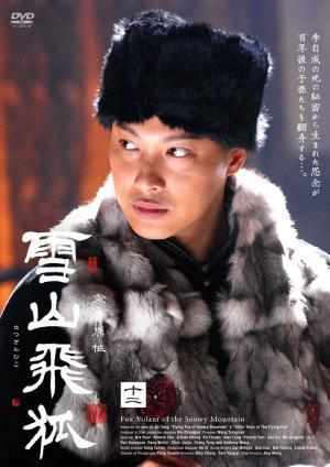 雪山飛狐12_MX..