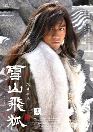 雪山飛狐13_MX..