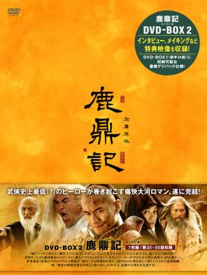 鹿鼎記DVD-BO..