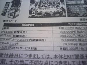 15ADVENTURE価格表