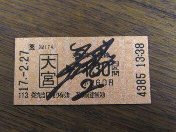 駅長のサイン