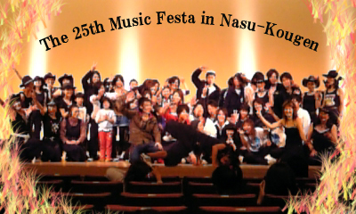 The 25th Music Festa_1